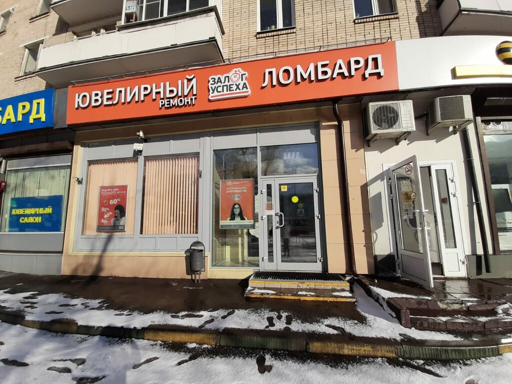 Залог успеха ломбард адреса в москве каталог автосалоны уаз б у в москве