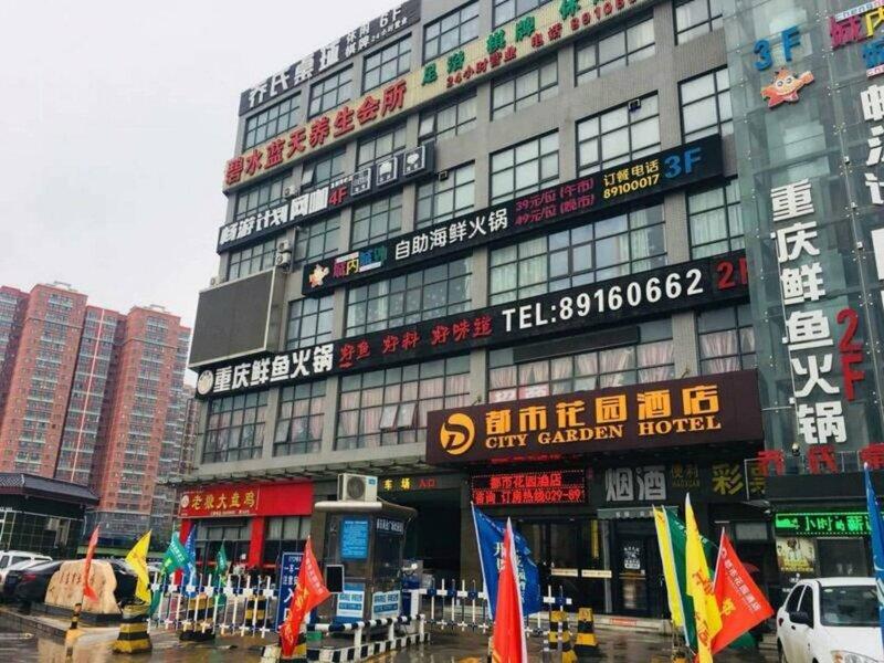 Xi'an City Garden Hotel