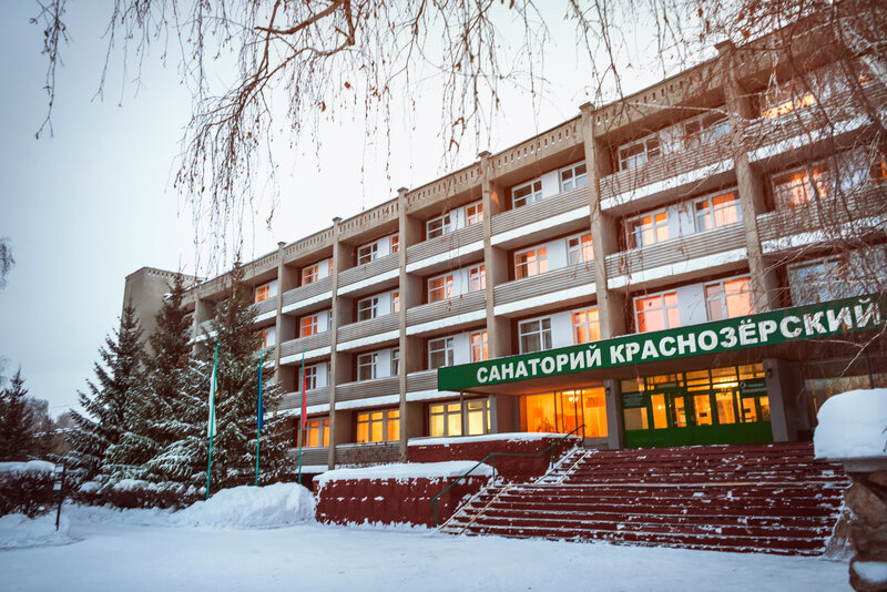 Санаторий Краснозерский