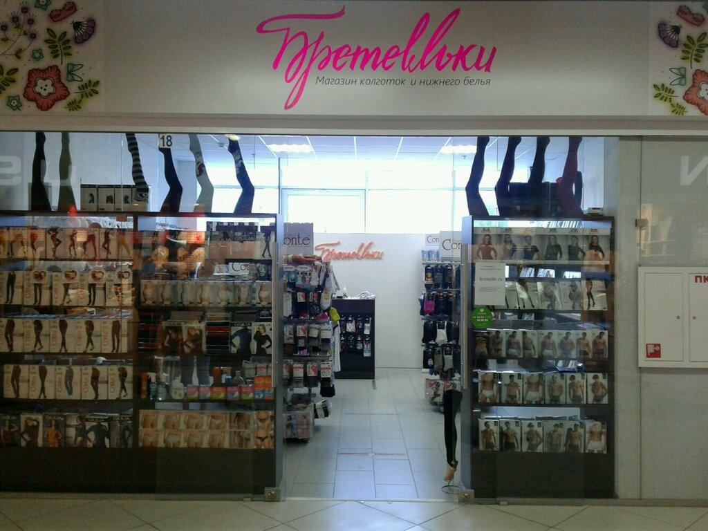 магазины женского белья нижний тагил