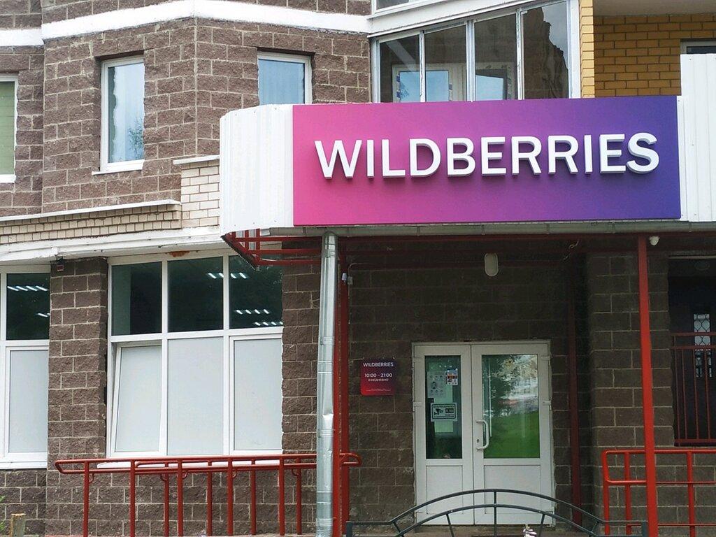 пункт выдачи — Wildberries.by — Витебск, фото №2