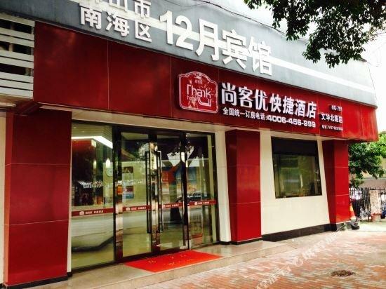 Nanhai Thank You Inn Foshan Wenhua North Road