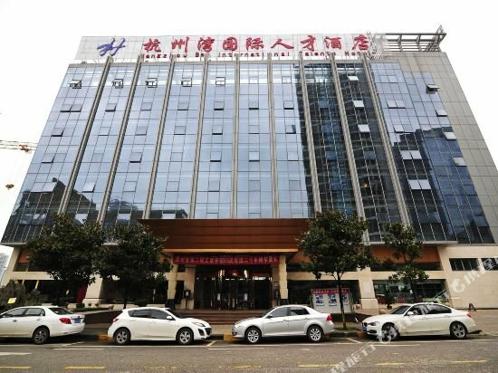 Hangzhouwan International Talent Hotel