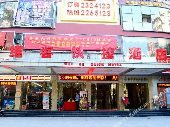 Weike Express Hotel