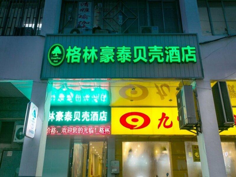 GreenTree Inn Suzhou Guanqian Street Leqiao Metro Station
