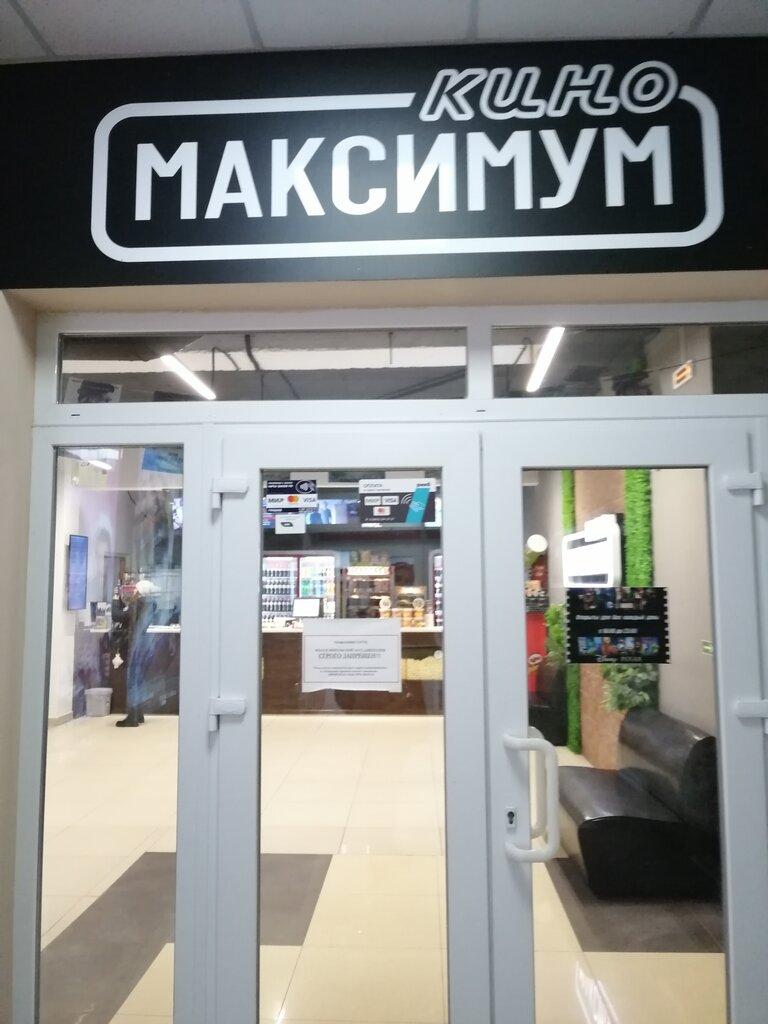 кинотеатр — Максимум кино — Евпатория, фото №1