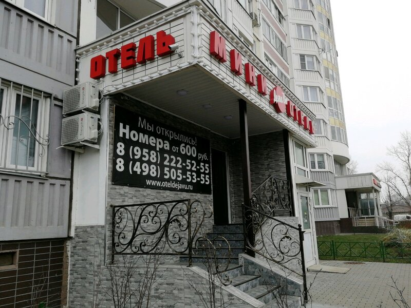 Deja Vu, Отель №2