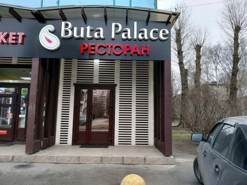 Buta Palace