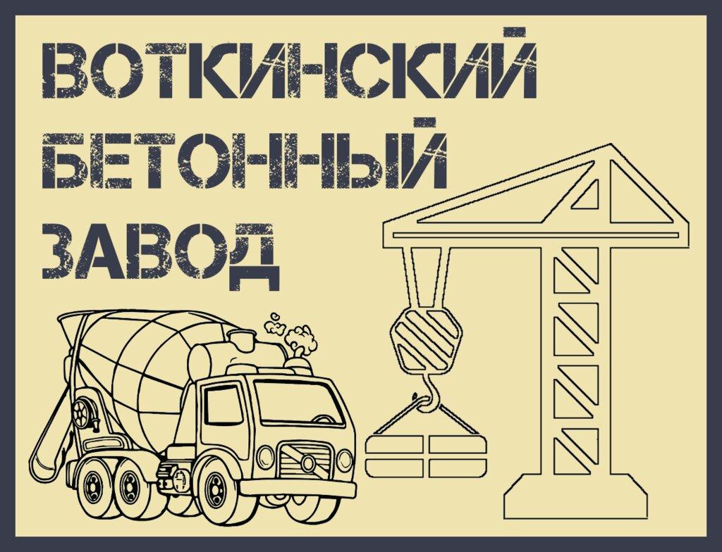 бетон завод в воткинске