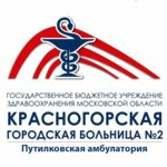 Логотип Красногорская городская больница № 2, Путилковская амбулатория