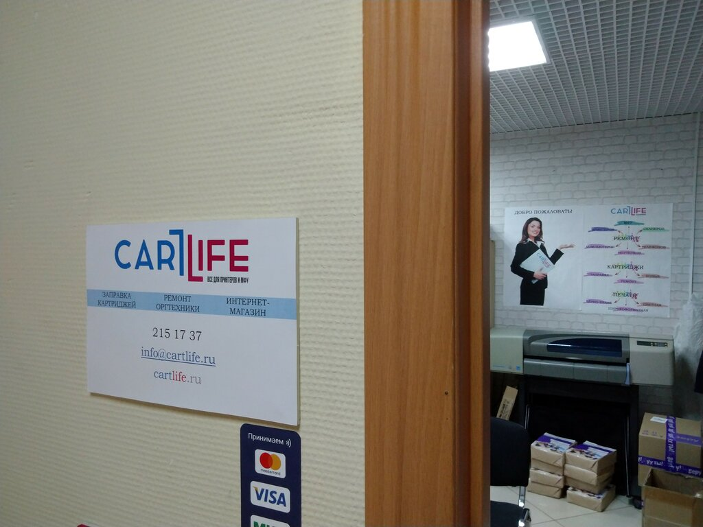 ремонт оргтехники — Cartlife — Самара, фото №2