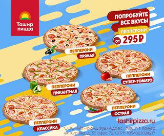 ресторан — Ташир пицца — Курск, фото №1