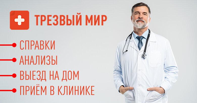 Наркологической клинике трезвость наркологическая клиника куйбышев