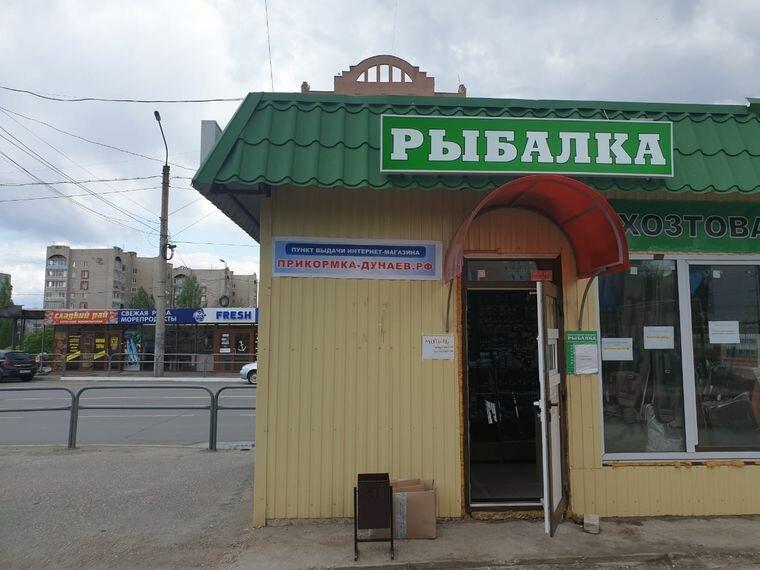 Рыболовный Магазин Сызрань
