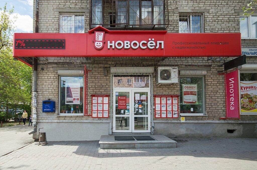 агентство недвижимости — Новосёл — Екатеринбург, фото №1