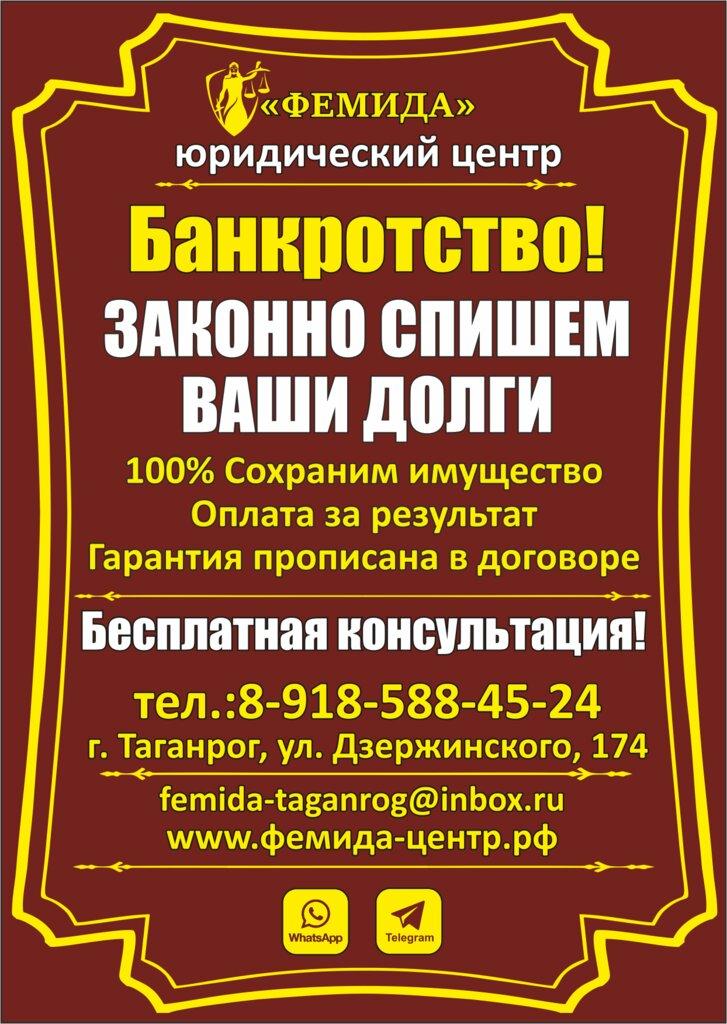 юридические услуги — Юридический центр Фемида — Таганрог, фото №2