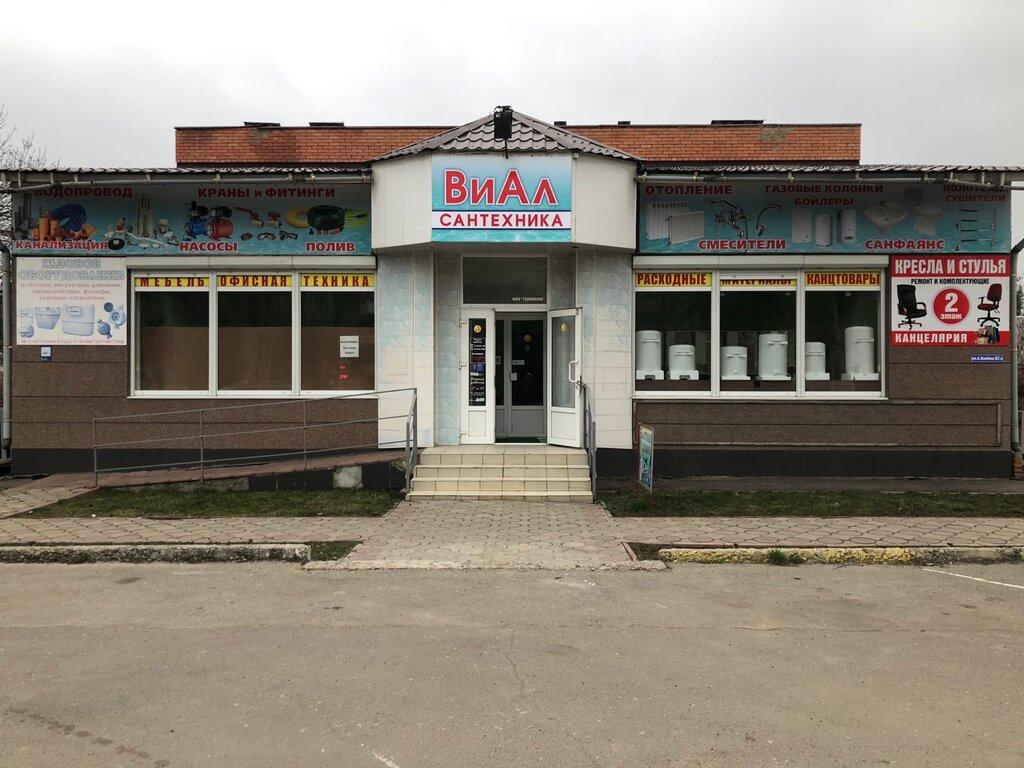 Магазин Сантехники Луганск