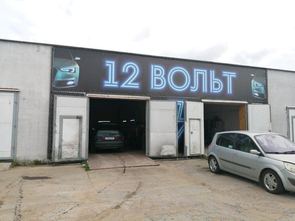 автосервис, автотехцентр — 12 Вольт — Могилёв, фото №1