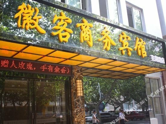 Weike Hotel Hefei Wuhu Road