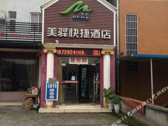 Meiyi Express Hotel