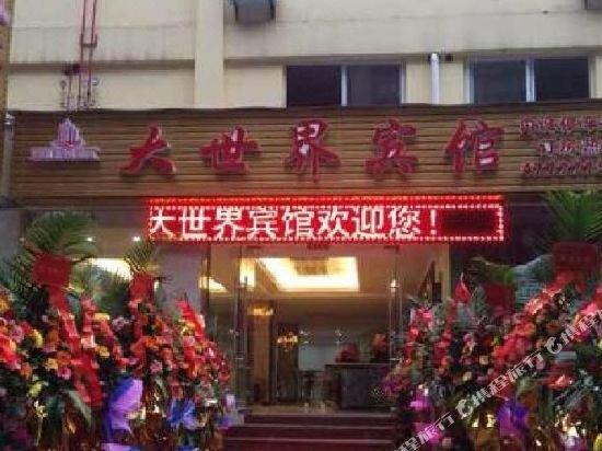 Chongqing Big World Hotel