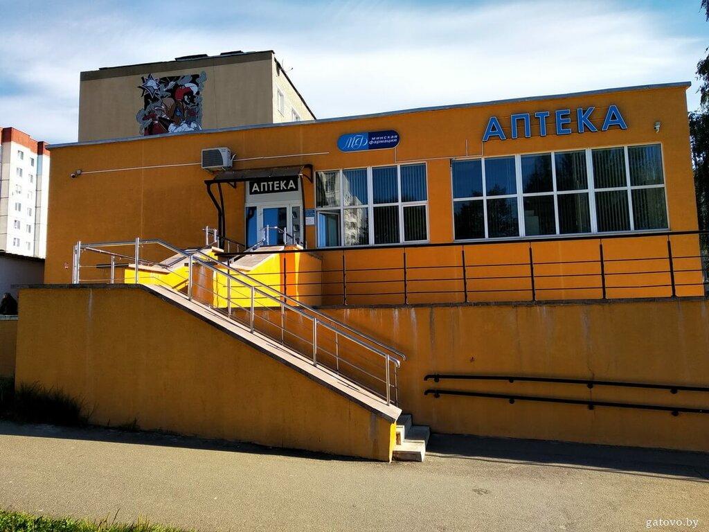 аптека — Минская Фармация — Минская область, фото №2