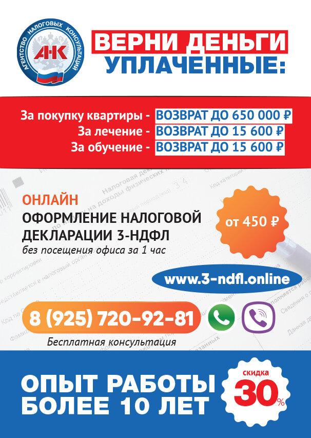 бухгалтерские услуги — Агенство Налоговых Консультанций — Москва, фото №1