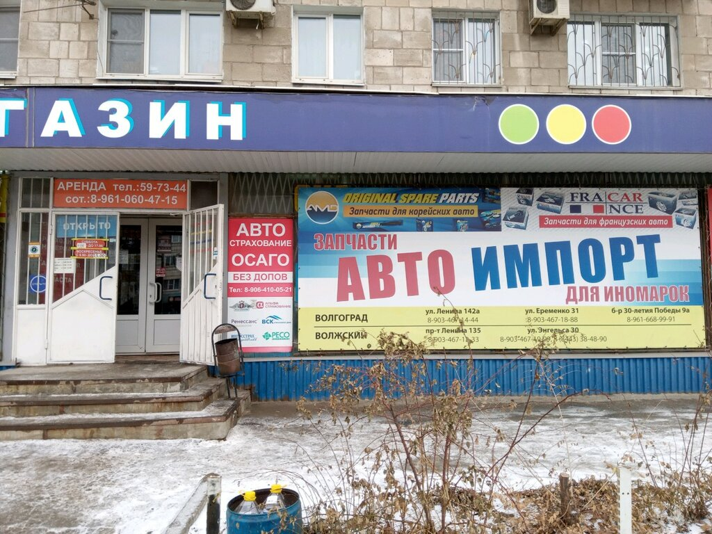 Автоимпорт Волгоград Интернет Магазин