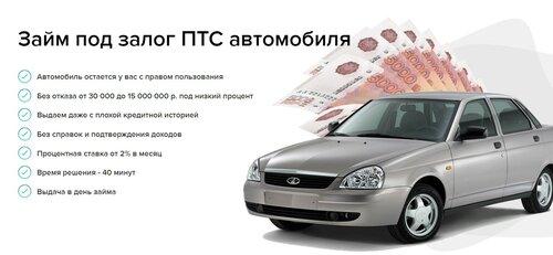 Займ под залог птс свердловская область автосалон москвы фольксваген джетта