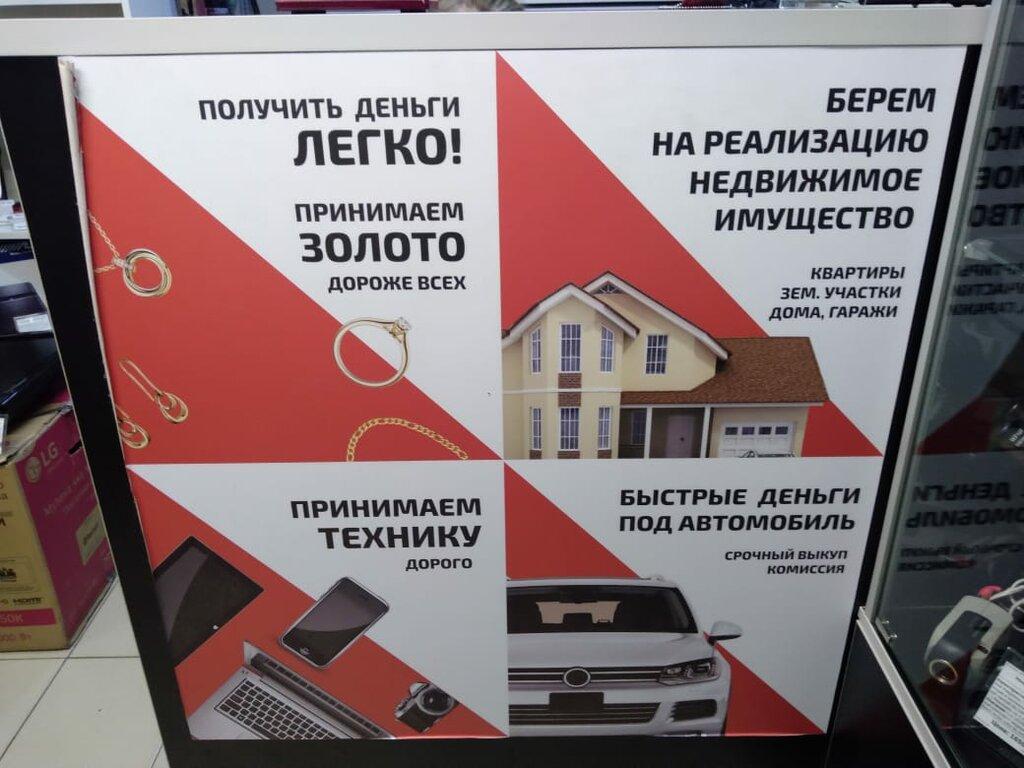 Кировский автоломбард ломбард техники центр москвы