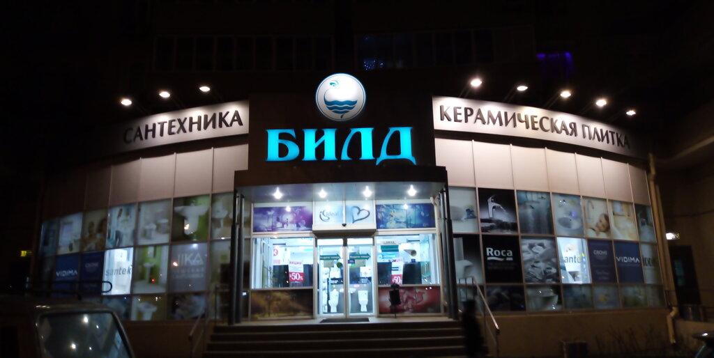 магазин билд в ростове на дону