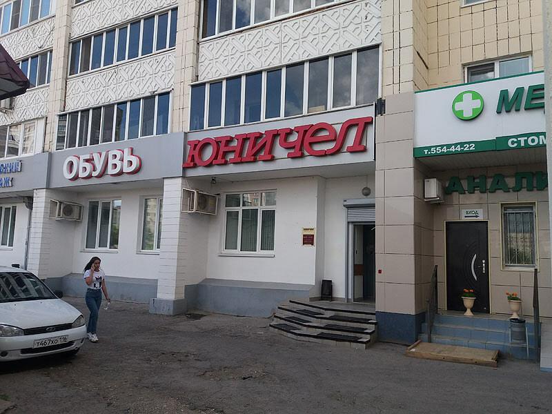 магазин юничел на белореченской фото данному факту
