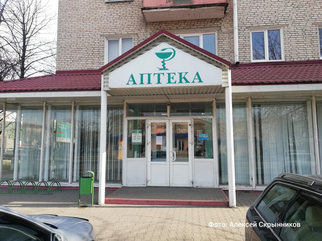 аптека — Минская Фармация — Слуцк, фото №1