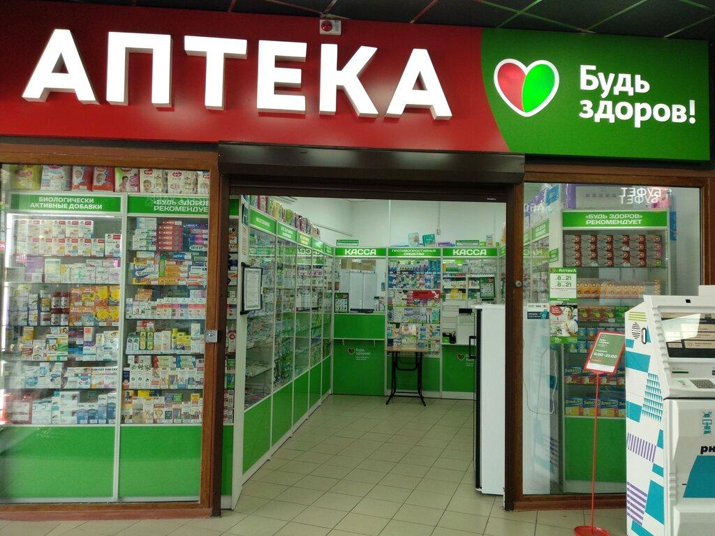 аптека — Будь Здоров! — Сімферополь, фото №1