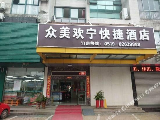 Thank You Inn Jintan Jingu Huacheng