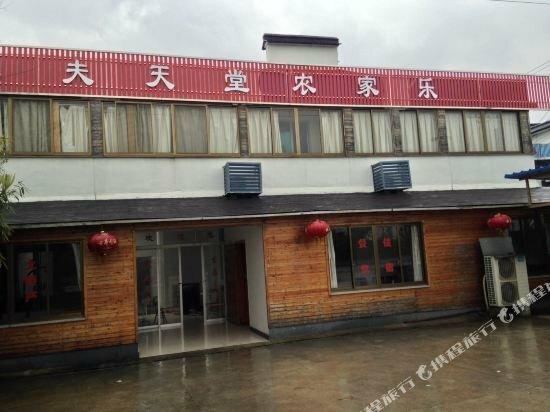 Nongfu Tiantang Farmer House