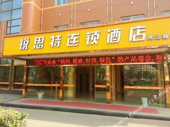 Ruisite Chain Hotel Jiangshan Hushan