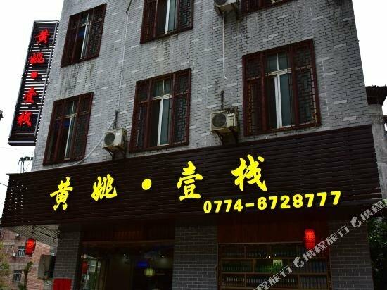 Thank Inn Plus Hotel Guangxi Hezhou Zhaoping County Huangyao Town