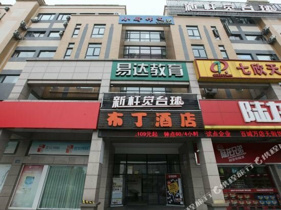 Pod Inn Yinzhou Wanda Plaza