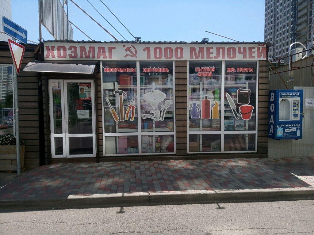 1000 мелочей, магазин хозтоваров и бытовой химии ...