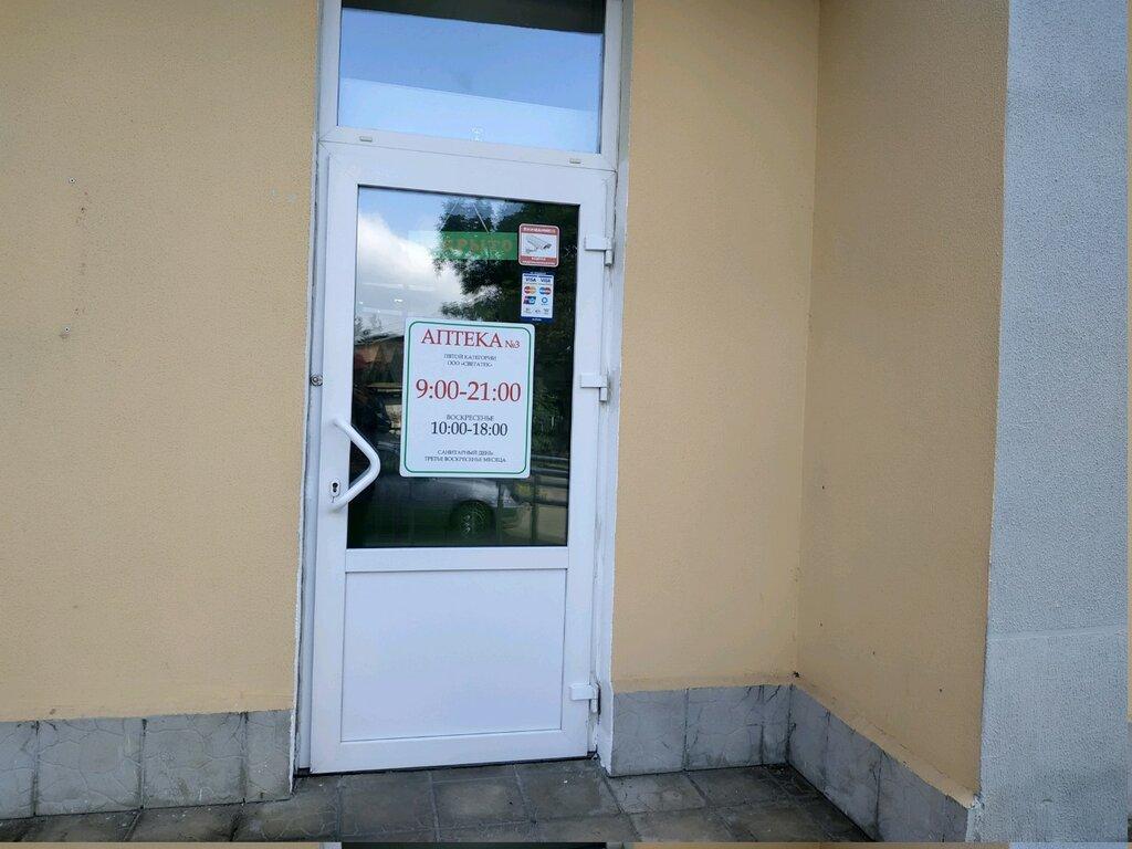 аптека — Светотек — Минск, фото №2