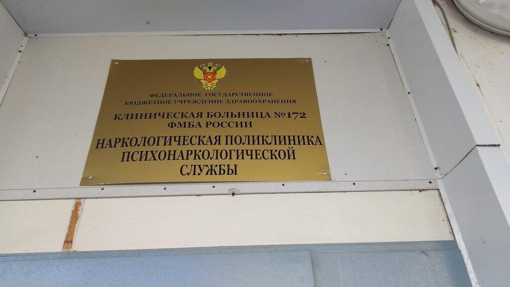 Димитровград наркологии обычаи запоя