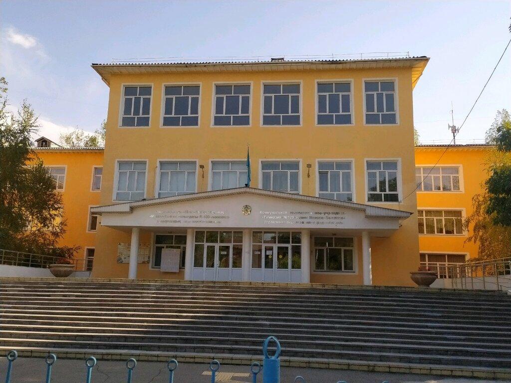 гимназия — Школа-гимназия № 120 им. М. Бегалина — Алматы, фото №1
