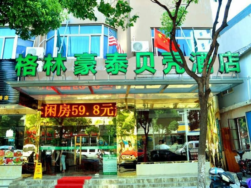 GreenTree Inn Shanghai Fta Waigaoqiao Free Trade Zone North Subway Station Shell Hotel