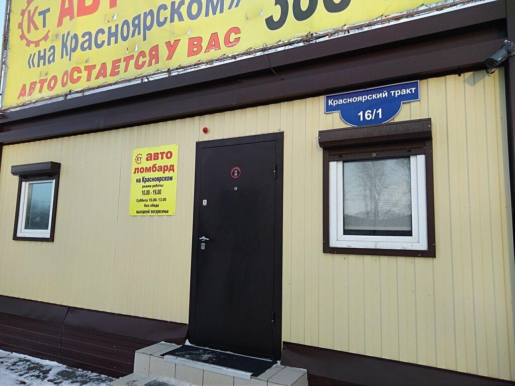 Омск автоломбард на красноярском купить верту в ломбарде в москве