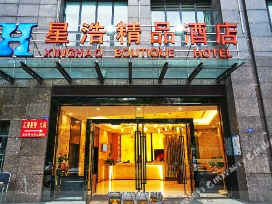 Xinghao Boutique Hotel