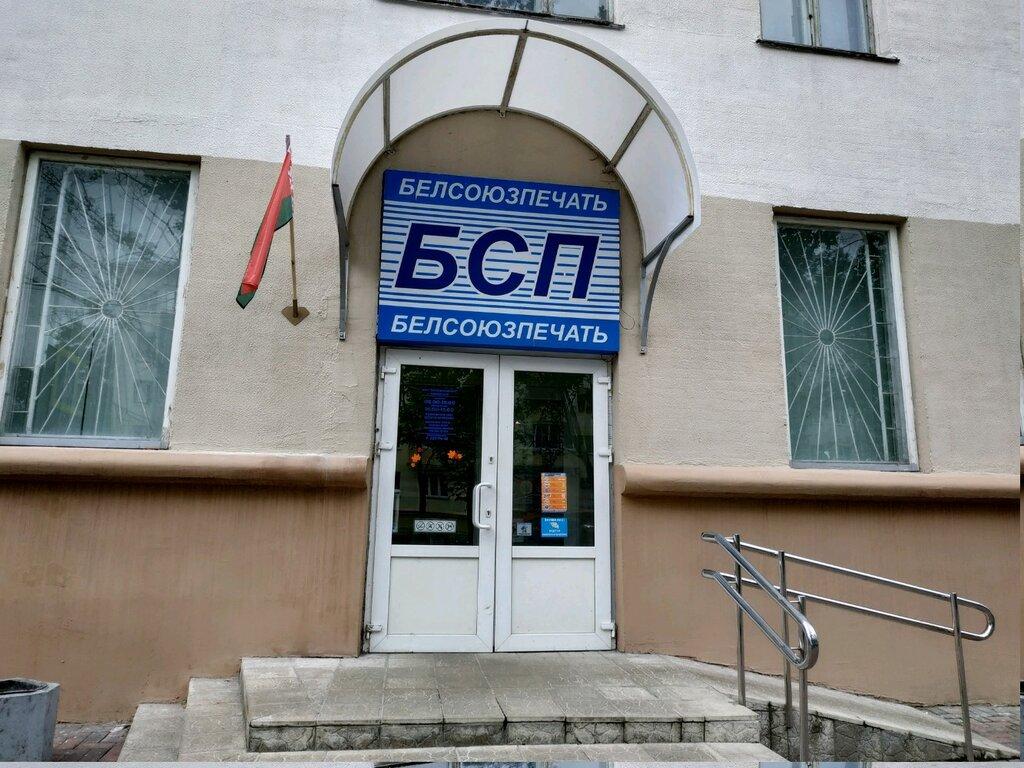 книжный магазин — Белсоюзпечать — Минск, фото №2