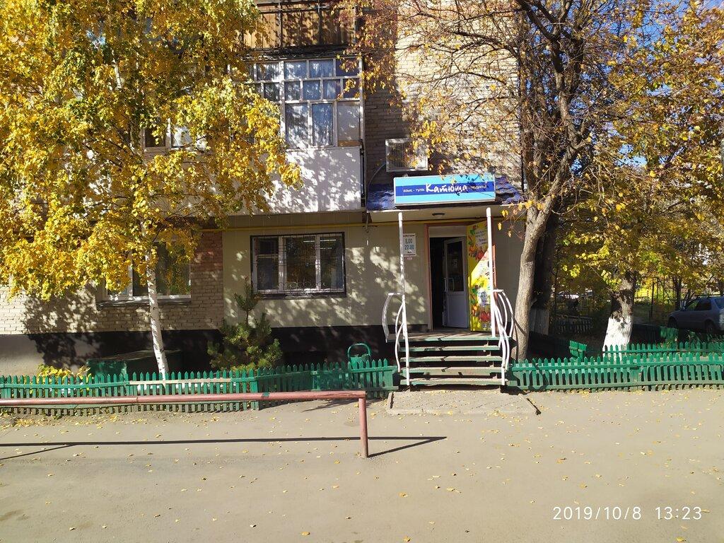 магазин продуктов — Катюша — Петропавловск, фото №2