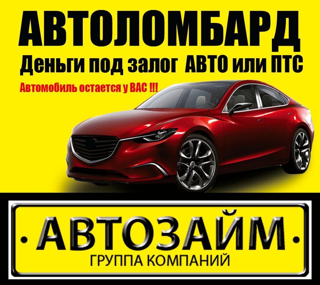 Деньги под залог птс краснодар авто остается у вас сниму помещения под автосалон москва