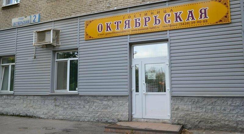 Гостиница Октябрьская-2